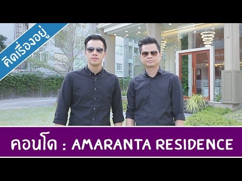คิด.เรื่อง.อยู่ Ep.270 - รีวิวคอนโด Amaranta Residence