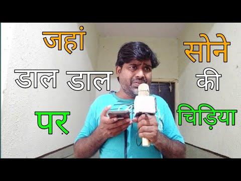 जहां-डाल-डाल-पर-सोने-की-चिड़िया-  -song-by-omkar-raj-gupta