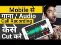 Audio Cutter | Cutter Kaise use kare | How to use Cutter App
