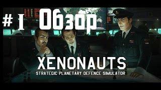 Xenonauts Прохождение #1 - Обзор