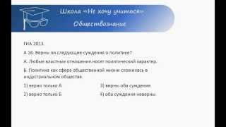 ГИА Обществознание A16 Политика