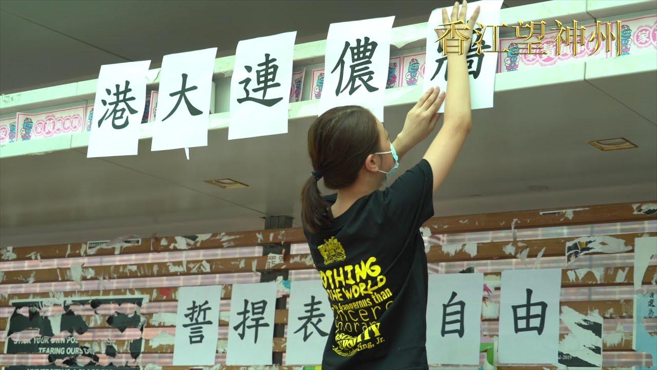 港大少女學生重建連儂牆:校方尤其是校長張翔應該捍衛學術自由 不是在國安法壓力下進行打壓 - YouTube