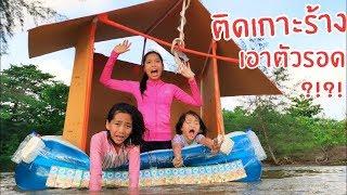 เอาตัวรอด-บ้านกล่องกระดาษลอยน้ำ-ใยบัว-ละครสั้น-fun-family-box-fort-on-water