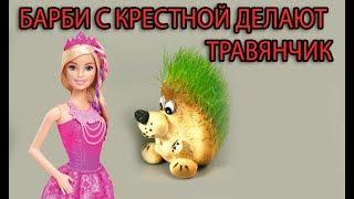 как сделать травянчик  Барби и травянчики
