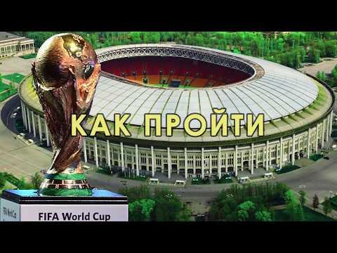 ЧМ 2018 Москва стадион Лужники