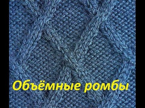 Вязание ромбиков на спицах 998
