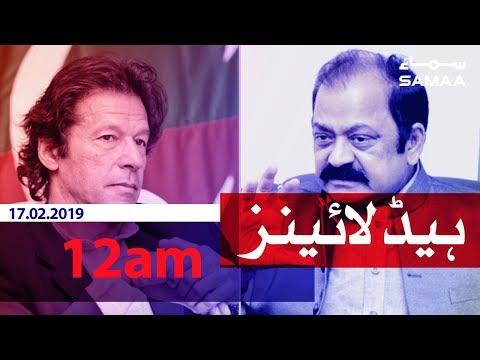 Samaa Headlines - 12AM - 17 February 2020