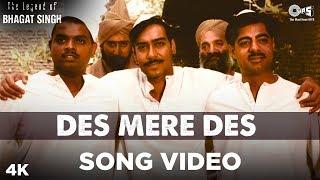 Des Mere Des Song  - The Legend Of Bhagat Singh | A.R. Rahman, Sukhwinder Singh | Ajay Devgn