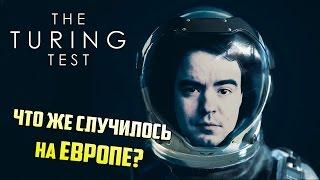Годная научная фантастика ● The Turing Test