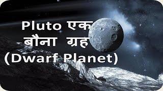 Pluto एक बौना ग्रह (Dwarf Planet)