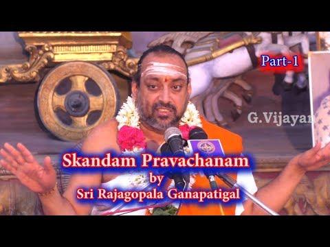 Skandam Pravachanam Part 1 | Siva Parvathi Marriage | Skanda Puranam | Sri Rajagopala Ganapatigal