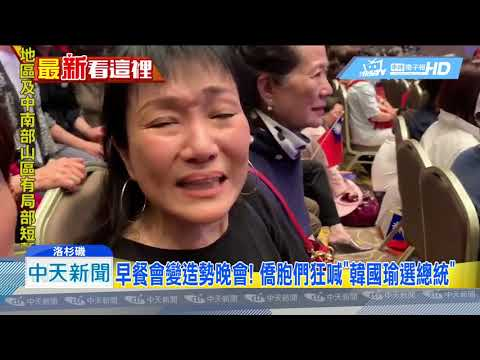 20190415中天新聞 早餐會變造勢晚會! 僑胞們狂喊「韓國瑜選總統」