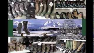 видео спец одежда и обувь