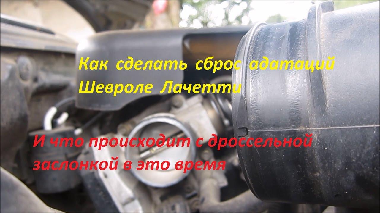 Сброс адаптаций Шевроле Лачетти