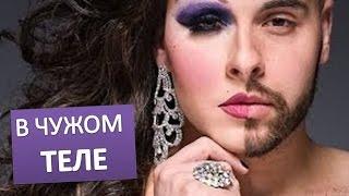 В чужом теле | Странный секс. Документальный фильм