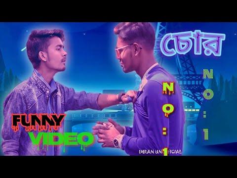 চোর | বাংলা ফানি ভিডিও | Chor | Bangla New Funny Video | IMRAN UNOFFICIAL