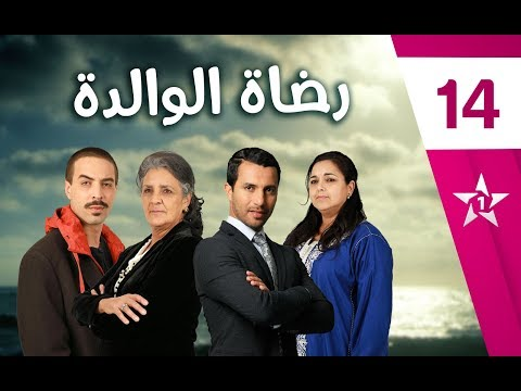 Rdat Lwalida - Ep 14 - رضاة الوالدة الحلقة