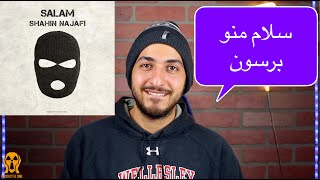 SALAM SHAHIN NAJAFI REACTION VIDEO - واکنش به ترک سلام شاهین نجفی