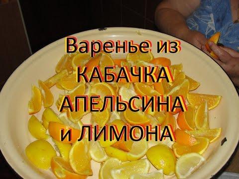 Варенье из кабачка с апельсином и лимоном!Jam Zucchini With Orange And Lemon!