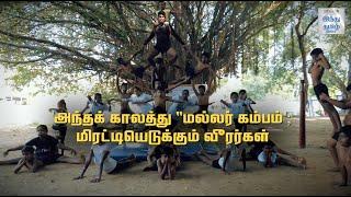traditional-sport-mallakhamba-exclusive-story-hindu-tamil-thisai