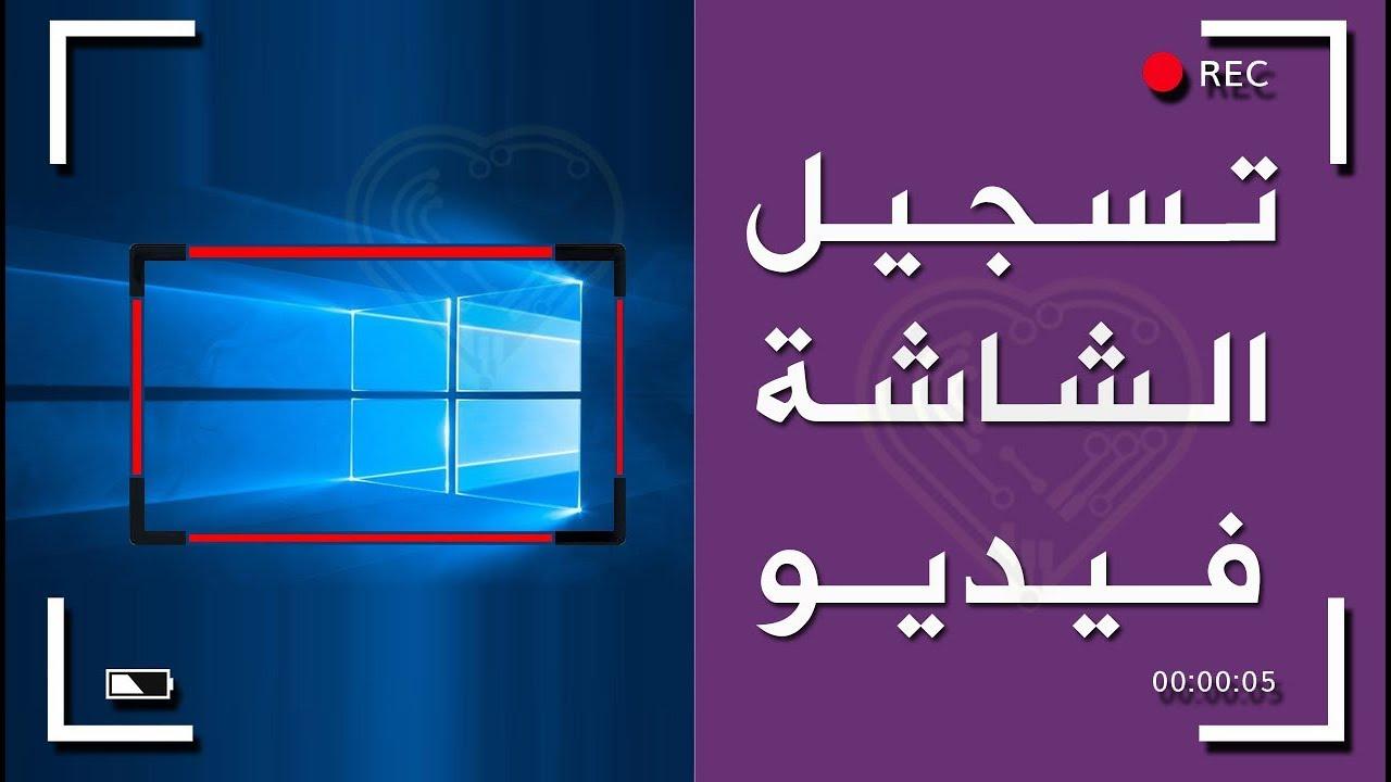 تحميل برامج للكمبيوتر ويندوز 7