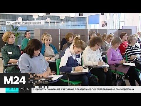 Московские пенсионеры могут стать профессиональными нянями - Москва 24