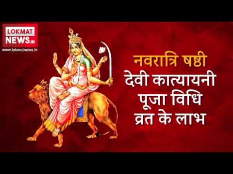 Chaitra Navratri 2018 Sixth Day Maa Katyayani Puja Vidhi and Fasting Benefits