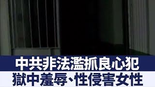 中共濫抓並性侵害良心犯 美智庫演講揭暴政邪惡 新唐人亞太電視 20191007