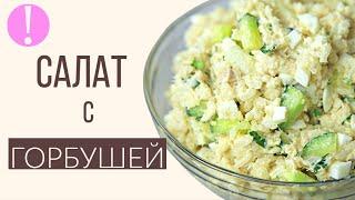 🔴  Нежный Рыбный Салат с Рисом | Экономично, просто и очень вкусно | Салаты на Новый Год