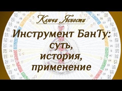 БанТу 2.0 / Живая беседа с русскими партнёрами Стива Родеса