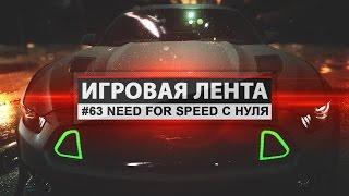 Игровая Лента - #63 Need for speed с нуля