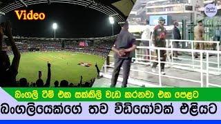 බංගලියෙක් හැසිරුණ තවත් සක්කිලි ආකාරයේ වීඩියෝවක් එළියට -  Bangladesh vs Sri lanka