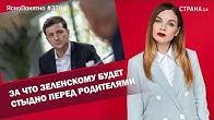 За что Зеленскому будет стыдно перед родителями | ЯсноПонятно #338 by Олеся Медведева