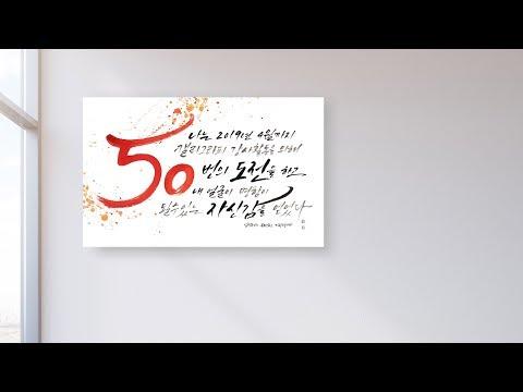 나빛 캘리그라피 수묵일러스트 작품 작업과정 No15 _ nabit calligraphy brush painting tutorial work process