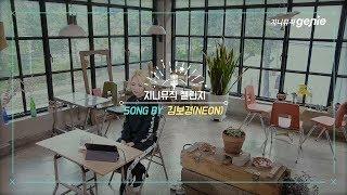 김보경(NEON) -  그댄가봐요 (육룡이 나르샤 OST) (노래방 LIVE)