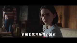 【安娜貝爾回家囉】30秒靈異博物館篇