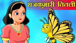 राजकुमारी तितली | Jadui Rajkumari Titli Story | Hindi Kahaniya for kids | Moral stories for kids