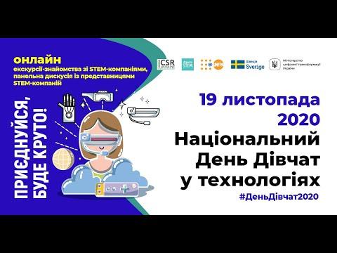 Національний День Дівчат у технологіях