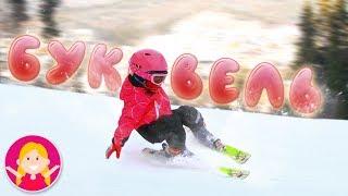 Буковель Катание на Лыжах на горнолыжном курорте Bukovel Ski School Лыжная школа
