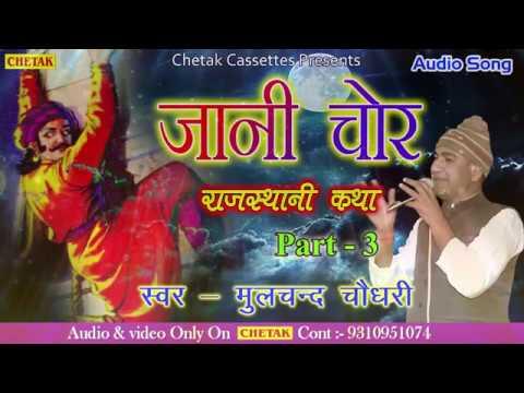 राजस्थानी कथा ॥ जानी चोर Vol 3 ॥ मूलचंद चौधरी ॥ Rajasthani Katha || Jani Chor Vol 3