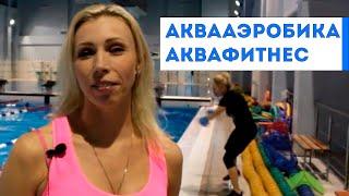 Фитнес-студия Аква-mix занятия по АКВААЭРОБИКЕ И АКВАФИТНЕСУ