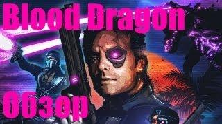 видео Far Cry 3 Blood Dragon: системные требования, обзор