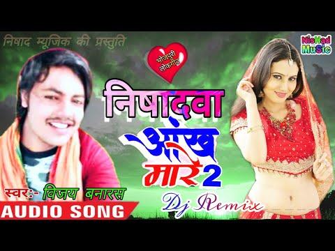 New Nishad Song 2019 | New Bhojpuri Song 2019 | निषादवा ऑख मारे | New Bhojpuri Latest Song 2019