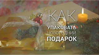Как упаковать подарок своими руками. Праздничная упаковка подарка(Упаковка новогоднего подарка – дело ответственное. Ведь в самую сказочную ночь все должно быть красиво..., 2015-12-10T12:38:00.000Z)