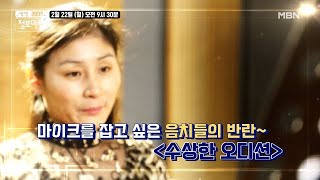 생생 정보마당 [824회] - 유쾌한 월요일 MBN 210222 방송