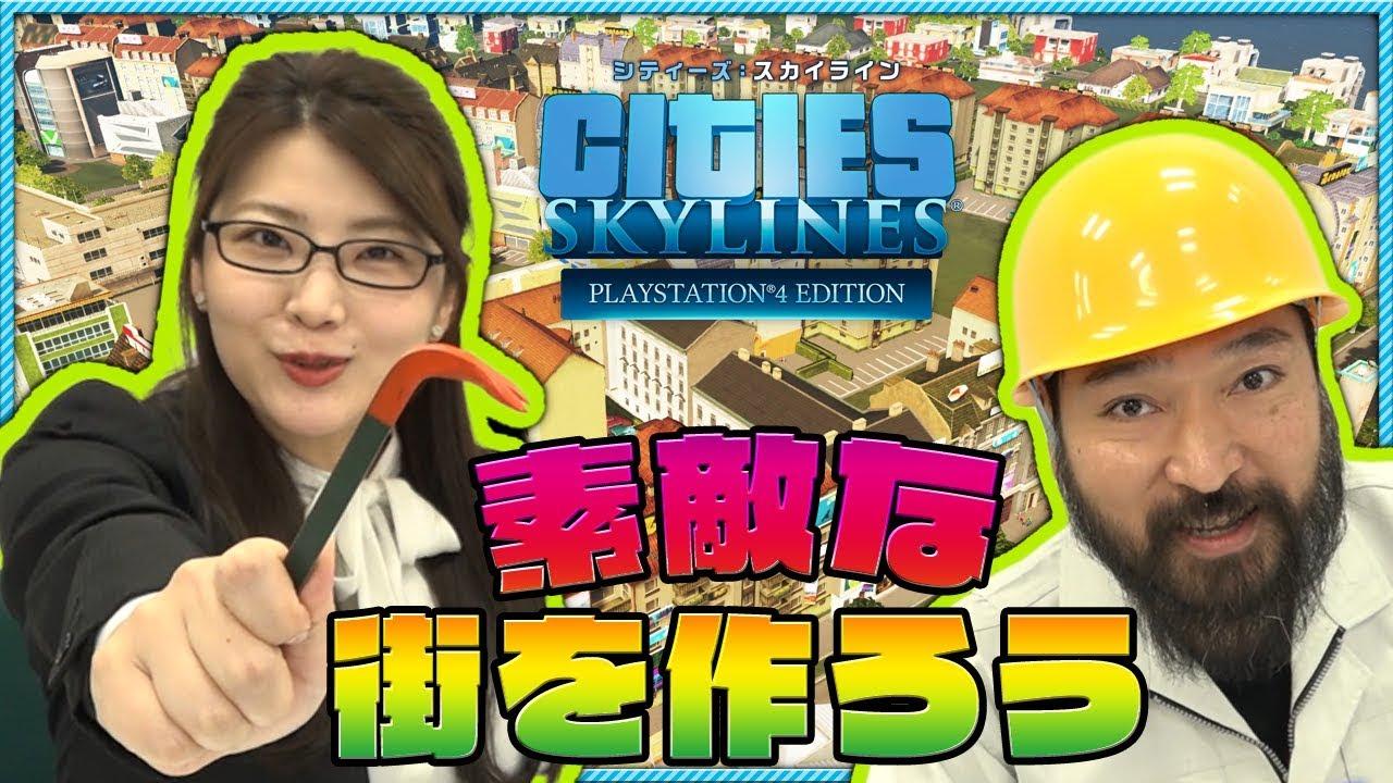街づくりゲーム ps4