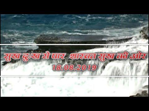 Pune Chaturmas -सुख दुःख से पार  शास्वत  सुख की और 18-08-2019
