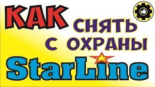 Как СНЯТЬ с охраны Сигнализацию Starline кнопкой Valet. *Avtoservis Nikitin*