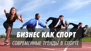 Бизнес как спорт / Современные тренды в спорте