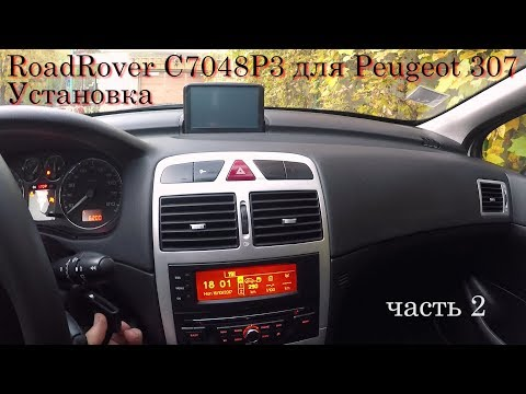 RoadRover для Peugeot 307 установка часть 2